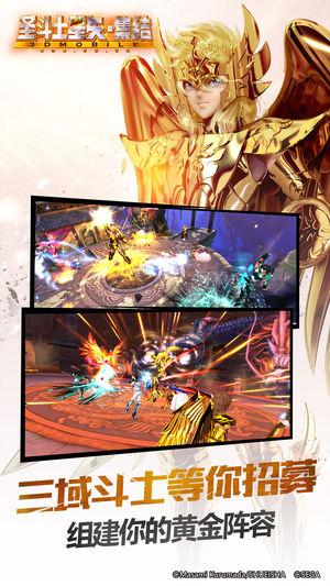 圣斗士星矢集结手游官方网站正版下载图1: