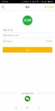 蜂狂购app安卓手机版图4: