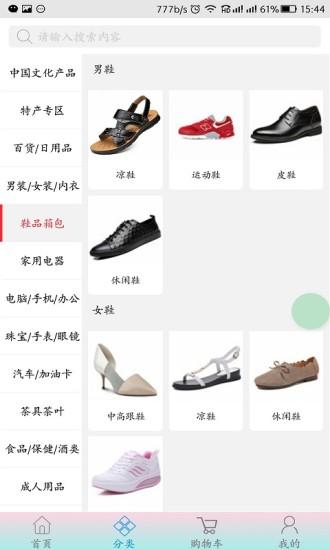 乾特商城2.0网址shop3.qiante.shop登录下载图1: