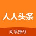 人人头条官方版app下载 v1.0.0