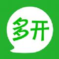 微信多开宝官方免费版app下载 v2.7