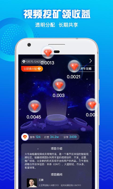 火牛视频火晶FC挖矿平台app最新版2.0下载图2:
