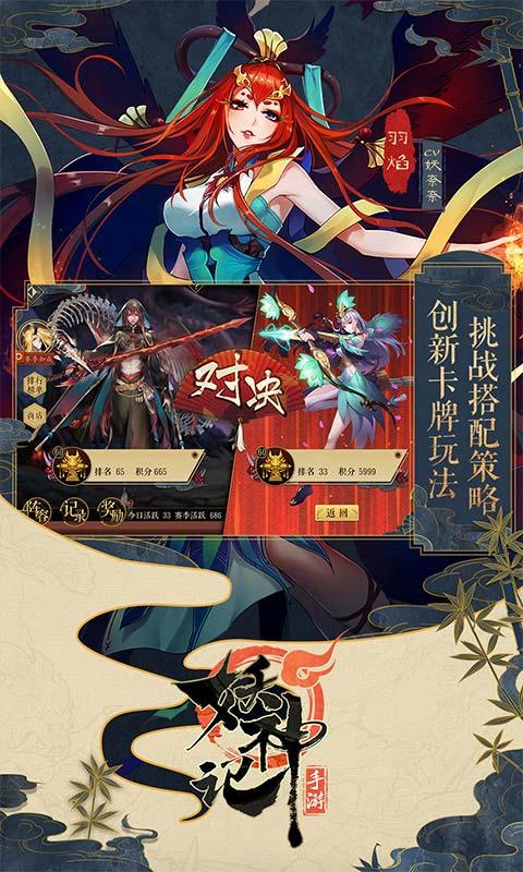妖神记手机游戏官方网站图4: