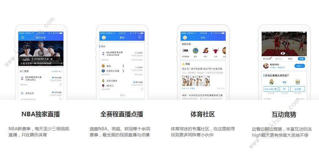腾讯体育下载官网ios版app图片1