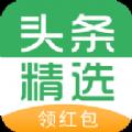 头条精选赚钱软件官方版app下载 v1.0.0