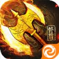 屠神H5游戏官方正式版下载 v1.0