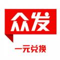 众发资讯赚钱官方版app下载 v1.0.4