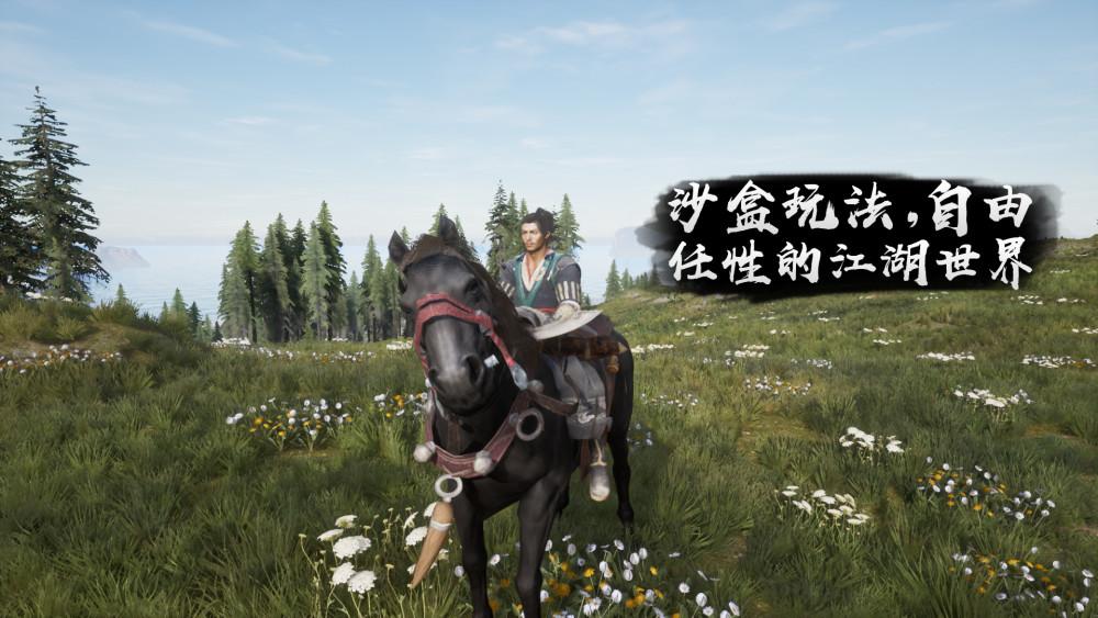 武侠义吃鸡游戏官方下载安卓版图片2