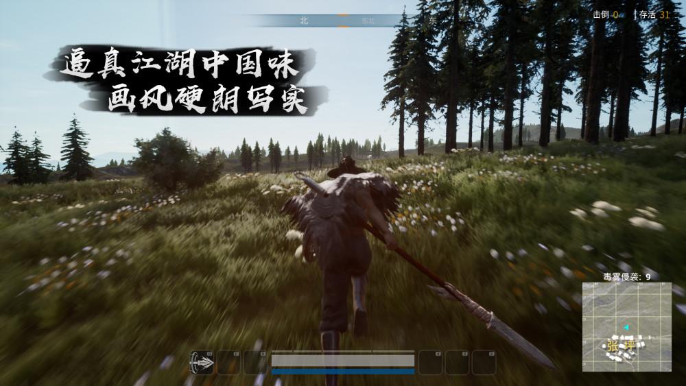 武侠X吃鸡手游最新正式版图4: