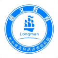朗文教育官方版app下载 v4.1.2.56978