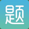 题多多题库app官方下载 v1.0.0000