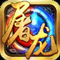 屠龙战城手游安卓最新版下载 v1.0.0