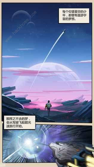 跨越星弧攻略大全 全章节通关图文攻略[多图]图片1