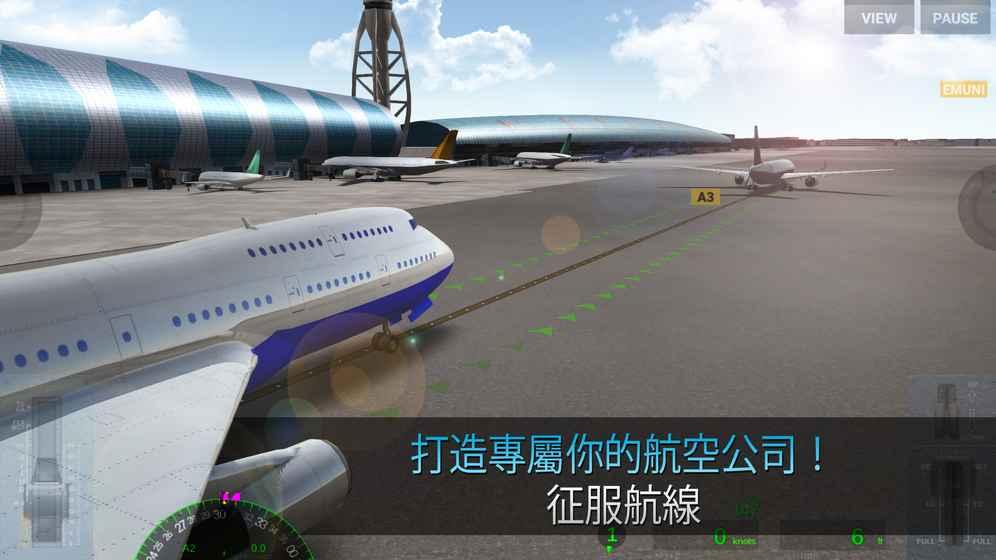 真实飞行体验游戏安卓最新版下载(AIRLINE COMMANDER)图片1