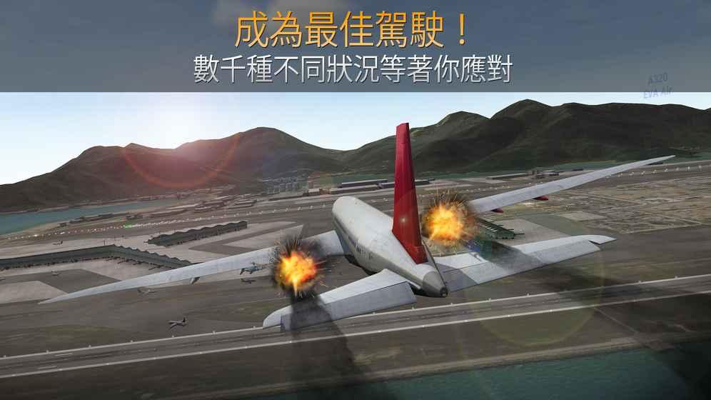 真实飞行体验游戏安卓最新版下载(AIRLINE COMMANDER)图片3