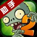 植物大战僵尸2破解版虫虫助手最新手机版下载 v1.0.6.0