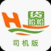 货哈哈司机版app官方下载 v2.1.2