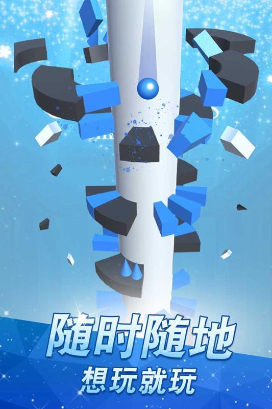 高台跳球游戏安卓最新版图2: