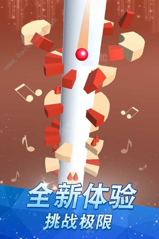 高台跳球游戏安卓最新版图片1