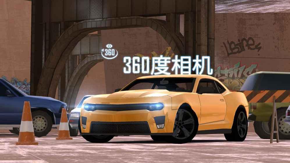 真实停车街道驾驶3D无限金币完整破解版图4: