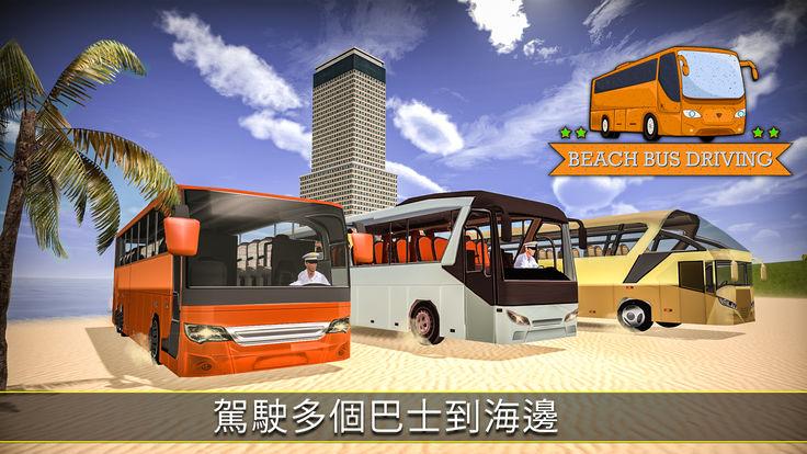 新巴士驾驶模拟器2018年无限金币中文破解版图2: