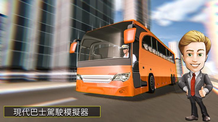 新巴士驾驶模拟器2018年无限金币中文破解版图3: