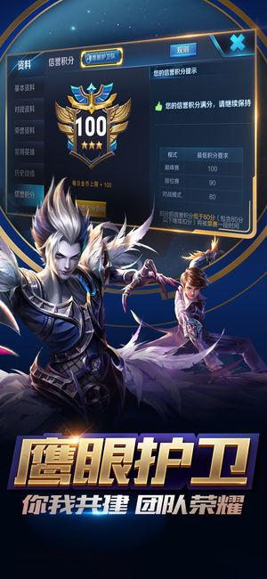 王者荣耀官网下载最新版本图5: