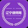 辽宁律师网app手机版下载 v1.0.0