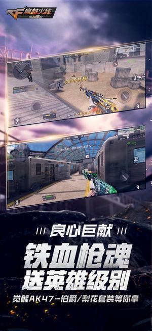 穿越火线枪战王者体验服版下载图5: