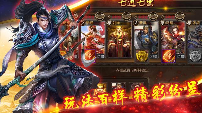 策略三国志手游官方ios版图2: