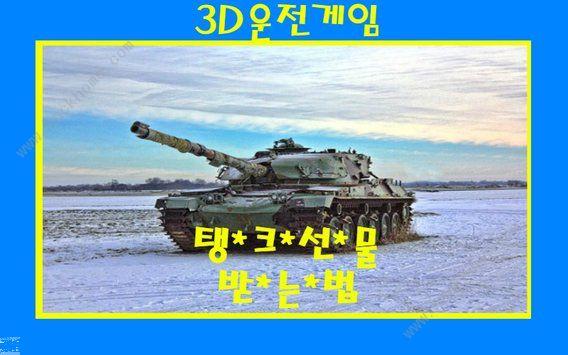 3D驾驶游戏官方手机游戏安卓版下载图片1