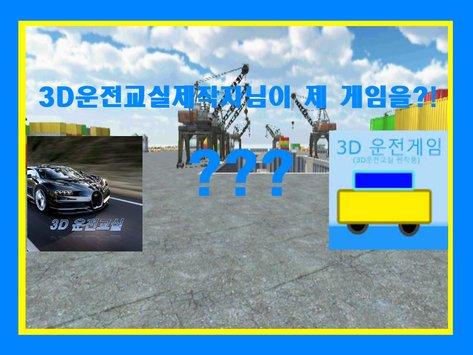 3D驾驶游戏官方手机游戏安卓版下载图2: