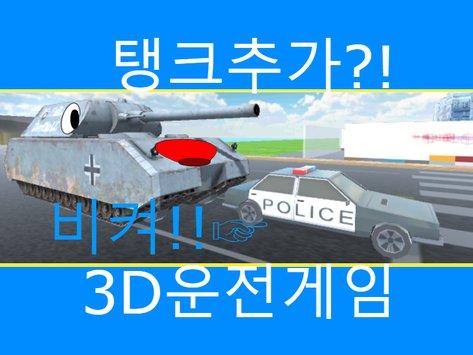 3D驾驶游戏官方手机游戏安卓版下载图3: