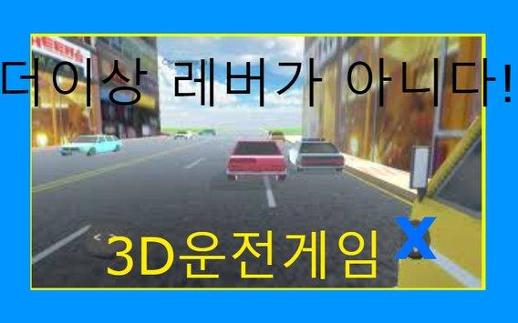 3D驾驶游戏官方手机游戏安卓版下载图5: