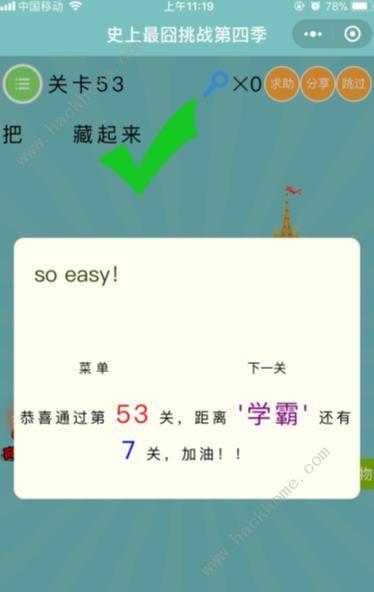 史上最囧挑战第4季第53关攻略 把大象藏起来[多图]图片2_嗨客手机站