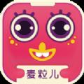 麦粒儿app手机版下载 v1.0