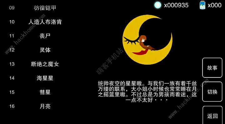照耀守护即便如此也想照亮你怎么打月亮? 月亮BOSS打法技巧详解[多图]图片1