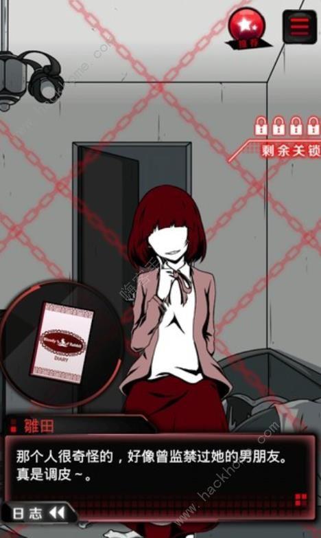 监禁中第一关攻略 监禁的目的图文通关教程[多图]图片2_嗨客手机站