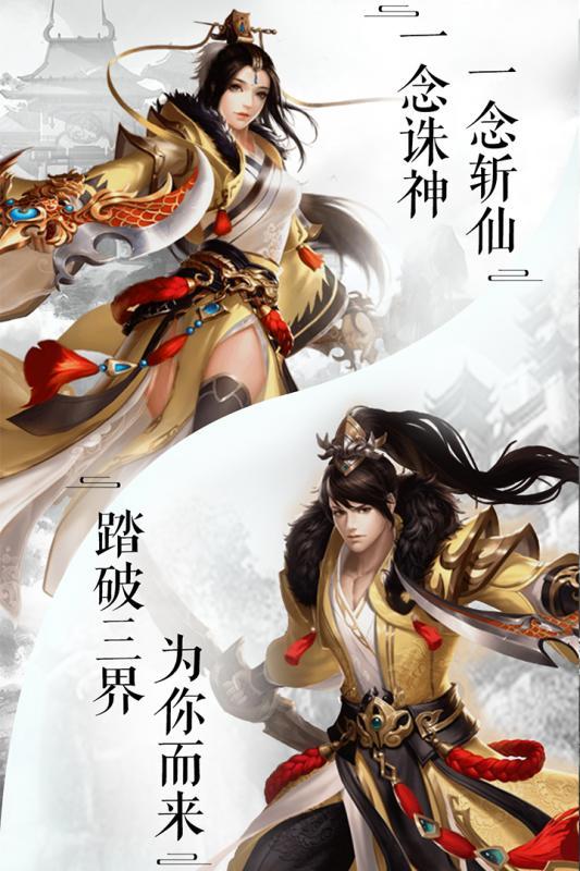 仙境传奇游戏官方iOS版图4: