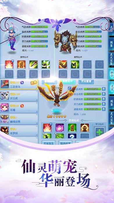 天剑飞侠手游安卓最新版下载图片1