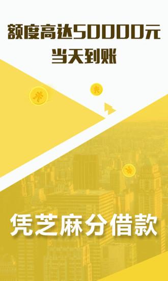 黄金叶贷款ios苹果版软件app图2: