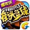 街头篮球Freestyle腾讯官方正版大发快三彩票下载 v2.7.0.34