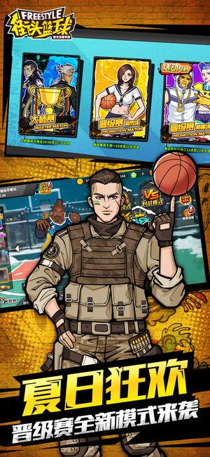 街头篮球手游官网ios版(Freestyle)图1: