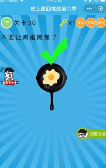 史上最�逄粽降诹�季第30关攻略 不要让鸡蛋煎焦了[多图]图片2