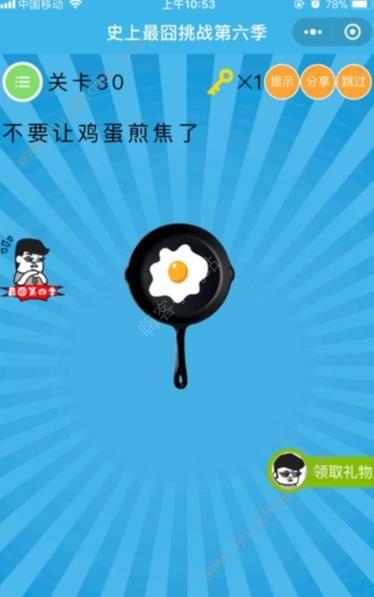 史上最�逄粽降诹�季第30关攻略 不要让鸡蛋煎焦了[多图]图片1