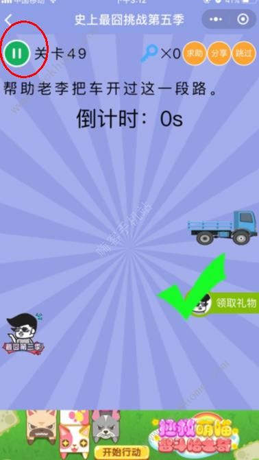 史上最�逄粽降谖寮镜�49关答案 帮助老李把车开过这一段路[多图]图片2