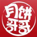 月饼哥哥app官方下载 v1.0