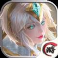 王者传说手游官网正版 v1.0.0