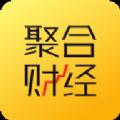 聚合财经官方版app下载 vv1.0.1