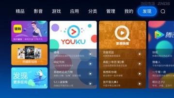 当贝市场TV版官网app下载安装图3: